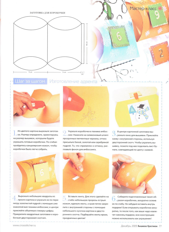 Как сделать носки для кота своими руками 72