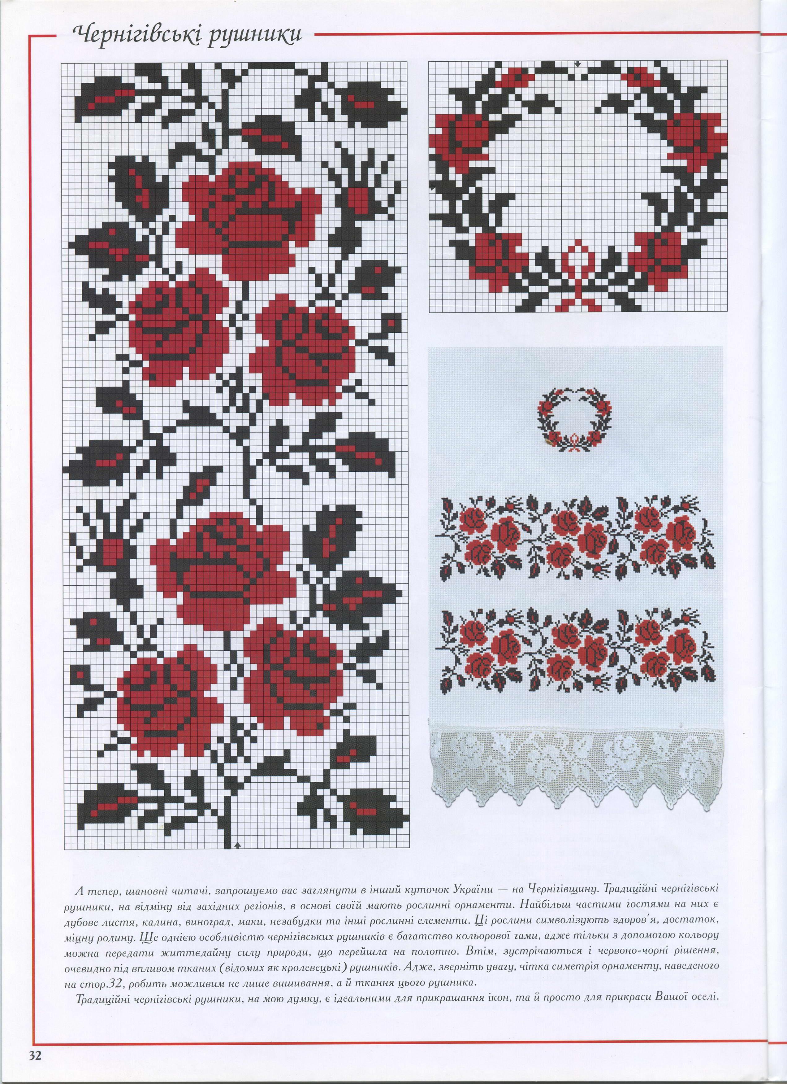 Схема к вышивке рушник